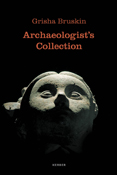 Grisha Bruskin.<br />Archaeologist's Collection