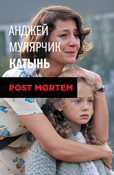 Анджей Мулярчик.<br />Катынь. Post mortem